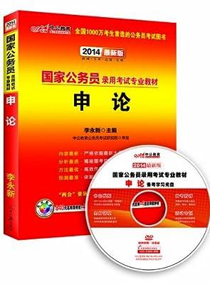 中公教育•国家公务员录用考试专业教材:申论.pdf