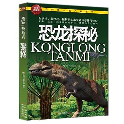 我的第一套百科全书:恐龙探秘.pdf