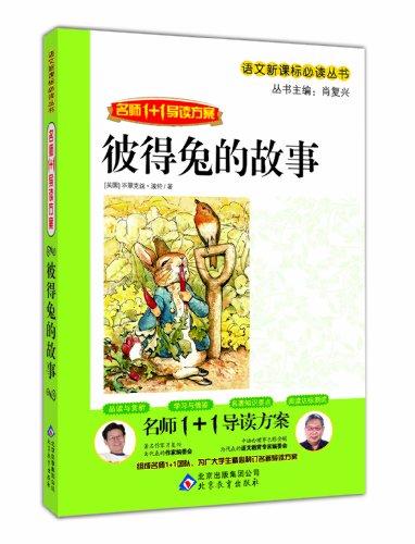 语文新课标必读丛书?名师1 1导读方案:彼得兔的故事