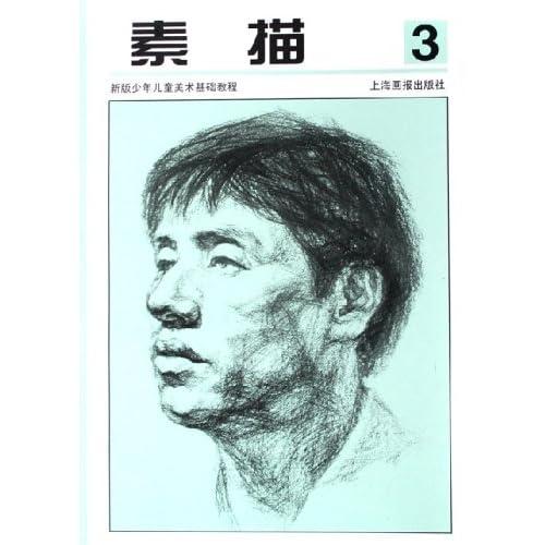 基本信息图书名称:素描3 (平装)出版社:上海画报出版社; 第1版