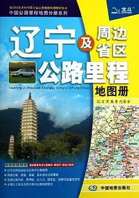 辽宁及周边省区公路里程地图册.pdf