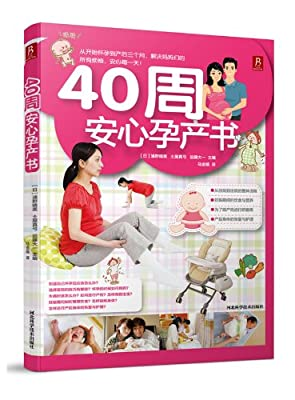 40周安心孕产书.pdf