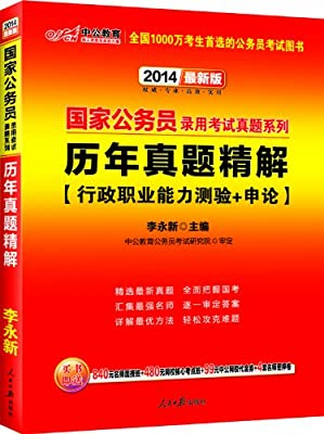 中公教育•国家公务员录用考试真题系列:历年真题精解.pdf