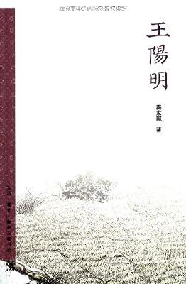 王阳明.pdf