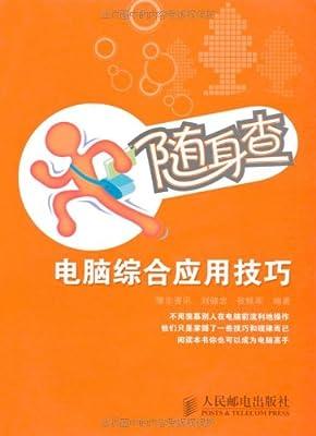 随身查:电脑综合应用技巧.pdf