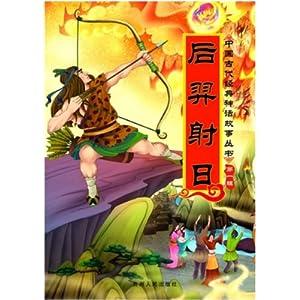 中国古代经典神话故事丛书 全8册