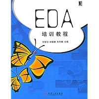 EDA培训教程