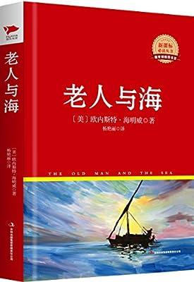 新课标必读丛书:老人与海.pdf