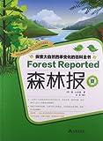 探索大自然四季变化的百科全书:森林报(夏)-图片