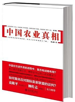 中国农业真相.pdf