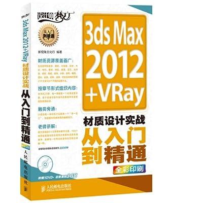 3ds Max 2012+VRay材质设计实战从入门到精通.pdf
