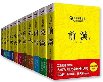 蔡东藩中华史.pdf