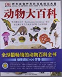 DK动物大百科(地球上迄今最齐全的野生动物百科全书)