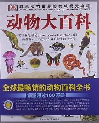 DK动物大百科.pdf