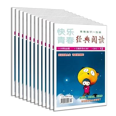 预订2014年 快乐青春 经典阅读全年.pdf