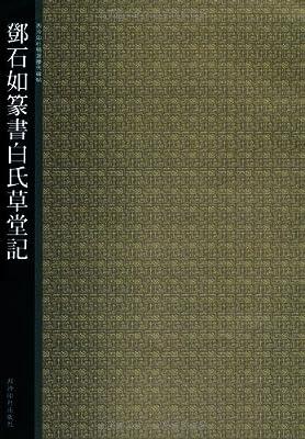 西泠印社精选历代碑帖:邓石如篆书白氏草堂记.pdf