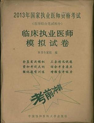 2013临床执业医师模拟试卷.pdf