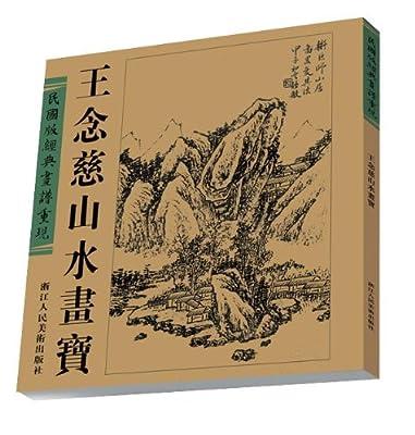 民国版经典画谱重现:王念慈山水画宝.pdf
