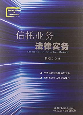 信托业务法律实务.pdf