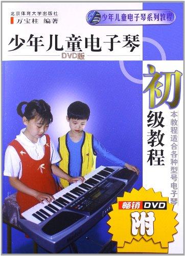 少年儿童电子琴系列教程:少年儿童电子琴初级教程
