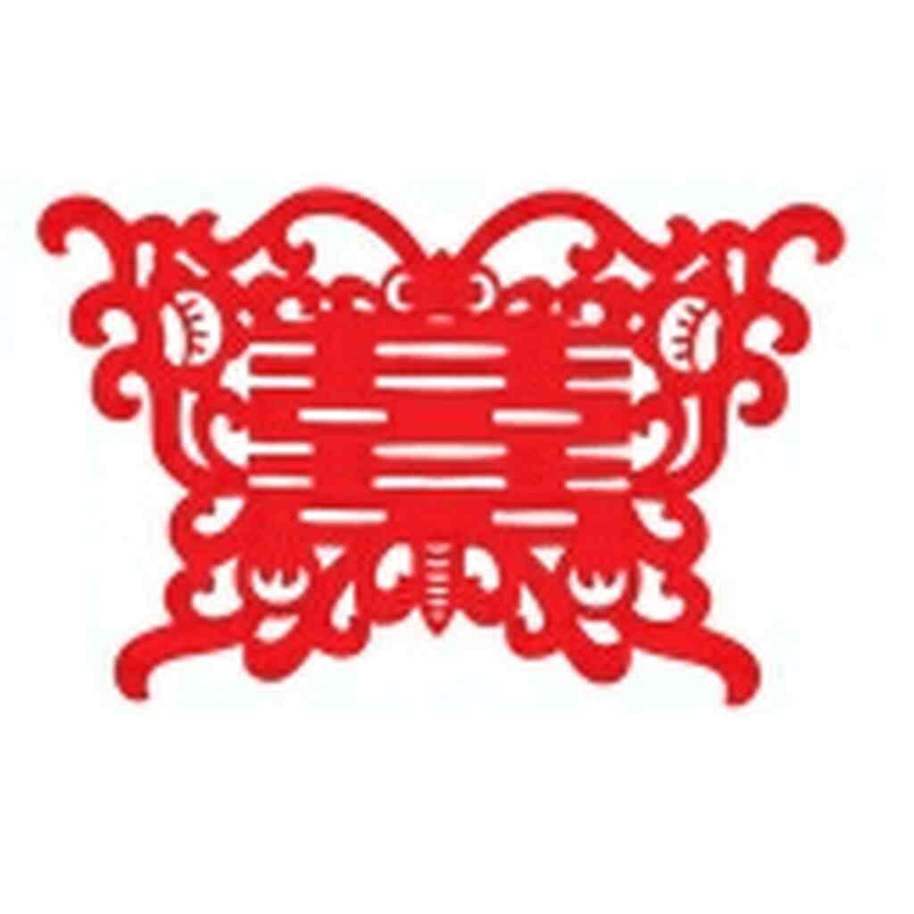 个性一百 bah3107 喜 特色民间工艺品 剪纸装饰画 中式风格 窗花 喜字