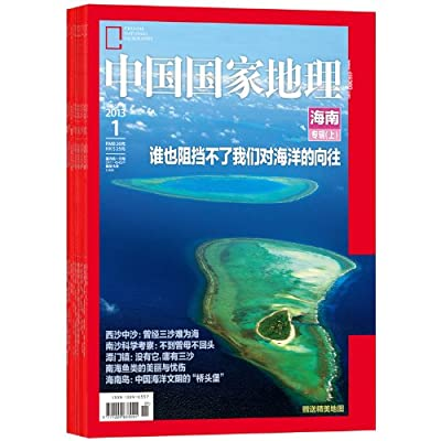 中国国家地理杂志.pdf