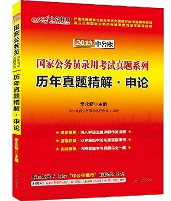 中公教育•国家公务员录用考试真题系列:历年真题精解•申论.pdf