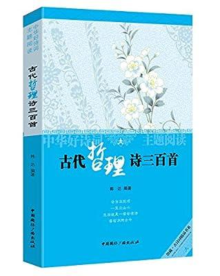 中华好诗词主题阅读:古代哲理诗词三百首.pdf