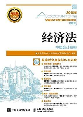 2016年 全国会计专业技术资格考试习题集 经济法.pdf
