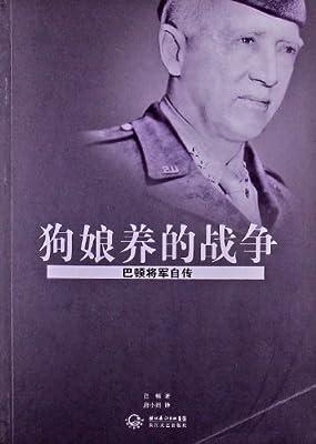 巴顿将军自传:狗娘养的战争.pdf