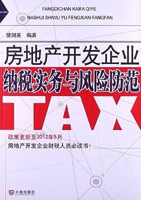 房地产开发企业纳税实务与风险防范.pdf
