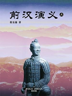 前汉演义.pdf