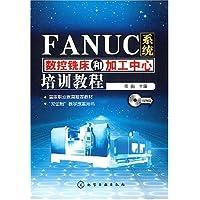 FANUC系统数控铣床和加工中心培训教程