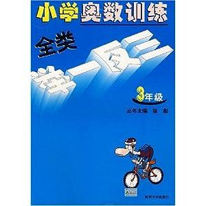 奥数书籍封面设计
