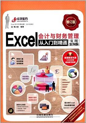 Excel会计与财务管理从入门到精通.pdf