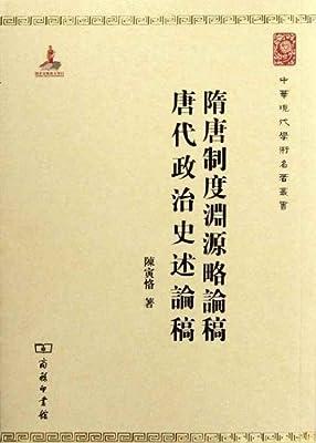 隋唐制度渊源略论稿 唐代政治史述论稿.pdf