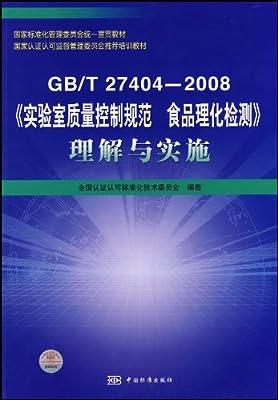 国家标准化管理委员会统一宣贯教材•GB/T27404-2008实验室质量控制规范食品理化检测理解与实施.pdf