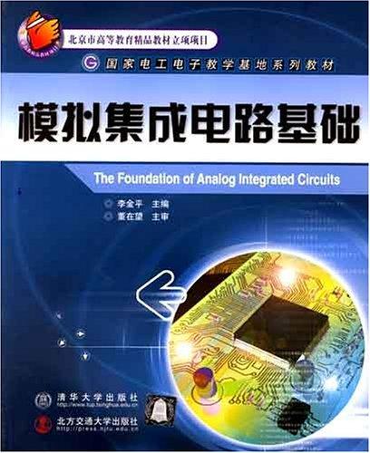 模拟集成电路基础(国家电工电子教材)报价/电子通信类