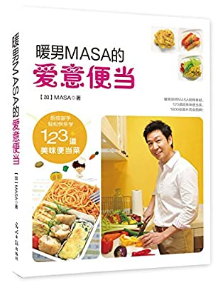 暖男MASA的爱意便当.pdf