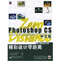 Photoshop CS中文版精彩设计零距离