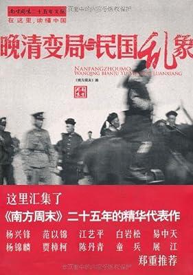 晚清变局与民国乱象.pdf