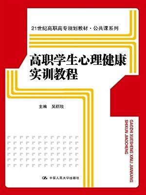 高职学生心理健康实训教程.pdf