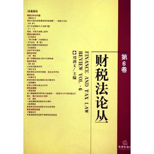 财税法论丛(第6卷)