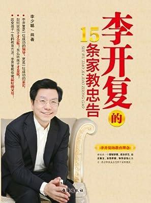 李开复的15条家教忠告.pdf