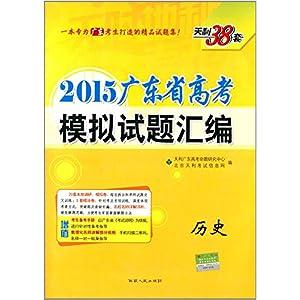 天利38套 2015 广东省高考模拟试题汇编 历史 附考生备考