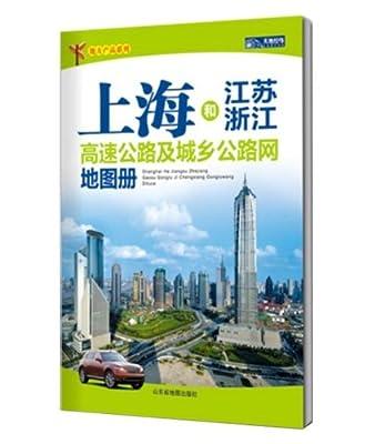 上海和江苏浙江高速公路及城乡公路网地图册.pdf