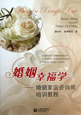 婚姻幸福学:婚姻家庭咨询师培训教程.pdf