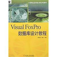 Visual FoxPro数据库设计教程