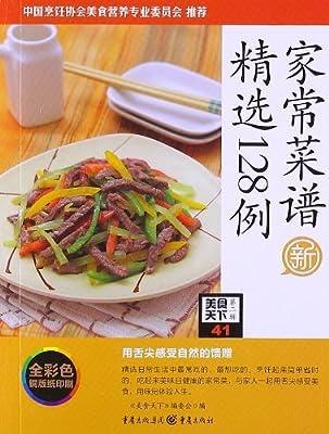 家常菜谱精选128例.pdf