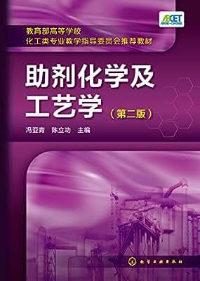 助剂化学及工艺学.pdf